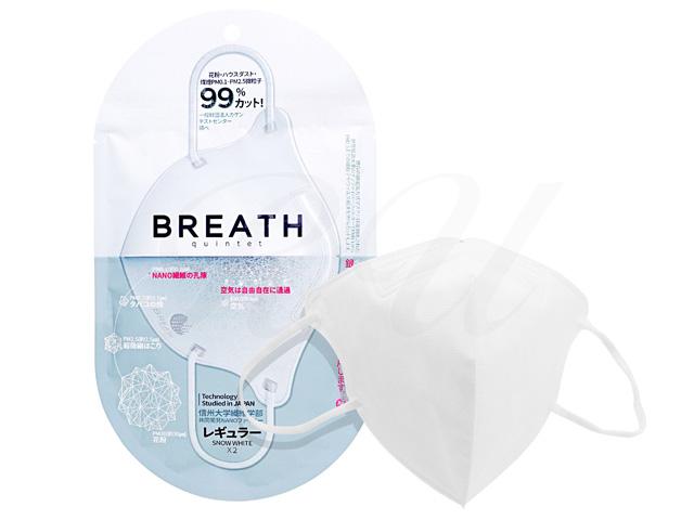 ブレスマスクホワイト(BreathSilverQuintetMask)