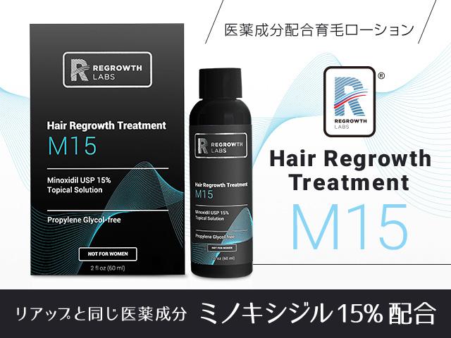 リグロースラボM15[ミノキシジル15%]