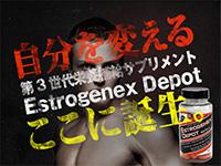 エストロジェネックスデポ